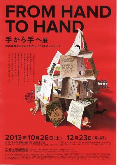 手から手へ横浜展チラシ